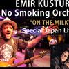 エミール・クストリッツァ&ノー・スモーキング・オーケストラのライブが最高過ぎた!
