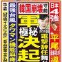 【令和元年】2019年10月15日(火)の出来事