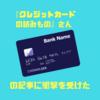 『クレジットカードの読みもの』さんの記事でPV数に関する2つの衝撃を受けた話!