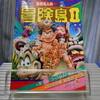 高橋名人の冒険島Ⅱ