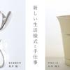 【工芸対談】新しい生活様式と手仕事