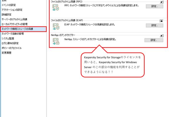 Kaspersky製品ナレッジ 第17回 ~Kaspersky Security for StorageによるNutanixファイルサーバーの保護~