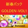 新春第1弾:GOLDENは買いか?