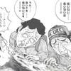 笑顔がとまらない漫画「ネイチャージモン」