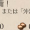 艦これ 任務「精鋭「三一駆」第一小隊、抜錨準備!」
