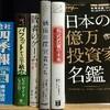 読書のすすめ 私の書店活用法