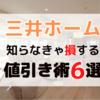 三井ホームの最強値引き術!2万人に聞いた最安値で建てる方法を公開