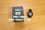 【レビュー】アウトドアに最適!カシオ プロトレックPRW-3100YT-1JF