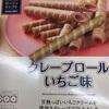 ローソンセレクト:クレープロール苺とチョコ