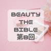 【BEAUTY THE BIBLE第8回】最強の潤い白肌レシピで使用した保湿・美白ケア商品まとめ