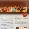 弦楽合奏 ビームムジカアンサンブル