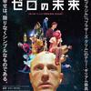「ゼロの未来」(2015) 感想