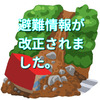 5月20日から大雨などの避難情報が変更されました。