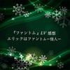 雪組『ファントム』大千秋楽 LV感想 〜エリックはファントムー怪人ー