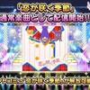 デレステ更新@1月10日 羽衣小町イベントが予告!