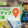 Googleマップの「マイマップ」で自分だけのガイドブック・しおりを作ろう!