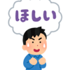 【覚書】欲しいものリスト / 電子工作・コンピュータ編(2021-01-19 更新)