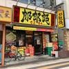 🍜郎郎郎 聖蹟桜ケ丘店