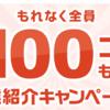 お財布.comでもれなく全員に100円もらえる♪新規入会後のチュートリアル完了で!10月31日まで♪