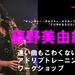 【イベント】藤野美由紀 サックスアドリブトレーニングワークショップ