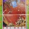 「冒険王・横尾忠則」。2008.4.19~6.15。世田谷美術館。