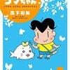 森下裕美/COMA GOMA ゴマちゃん(全6巻)