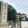 【山口県周南市】遠石八幡宮