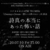 FMラジオで実話怪談※終了 7/10(金)21:00~『詩真の本当にあった怖い話』