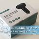 【レビュー】Bluetooth接続のシガーソケットFMトランスミッターCH-09はイイものだった!