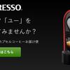 ネスプレッソ「ユー」で簡単に手早くコーヒーを楽しもう!!今なら7,000P(7000円相当)をGETできるチャンス!!