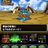level.671【みん冒】黄金の巨竜攻略しました