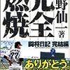 星野監督、日本一の瞬間、胴上げ
