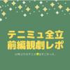 ミュージカルテニスの王子様3rd 青学VS立海(前編)を観劇したよ!【テニミュ】