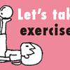 体調と精神はつながっている。もっと身体を鍛えたい!