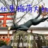 観光の名所・インスタ映え。いろんな楽しみ方がある『伏見稲荷大社』で紅葉!!!
