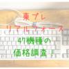 東プレ「リアルフォース」の価格は、1.5万円~3万円が相場!47機種の価格を調査しました