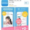 カットがタダ!? サロン予約アプリ「minimo」でカットモデルになってきました!
