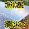 太陽光発電の電気料金を定額電灯から従量電灯に出来なかった話【対策案】