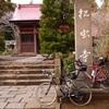 千葉県 印西市 松虫寺に行った話