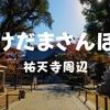 【けだまさんぽ】東急東横線「祐天寺」電車好きが必ず訪れる名店がある駅だった!?