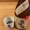 兵庫 日本酒「奥播磨 播秋」がサイコーに美味いっていうお話