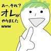 No.001 ソレオレ詐欺マン【モンスター社員図鑑】