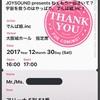 でんぱ組.incの大阪ライブ「ねぇもう一回きいて?宇宙を救うのはやっぱり、でんぱ組.inc!」に行ってきた