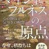 『アチャン・チャー法話集 第二巻:マインドフルネスの原点:心の静寂と気づきの瞑想』