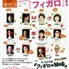 結構楽しめた林 美智子の『フィガロ』!@第一生命ホール
