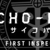 『PSYCHO-PASS サイコパス 3 FIRST INSPECTOR』 感想