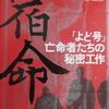 日本人拉致事件の裏で「チュチェ思想研究会」が蠢く