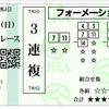 天皇賞・春(買い目)