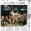祝優勝北海道日本ハムファイターズ