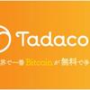 Tadacoinを使ってみたら、170万Satoshiになった!後、フォーセットの月間回数超えてない!?